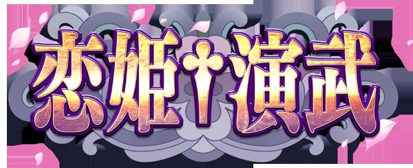 Koihime † Enbu Ke_00