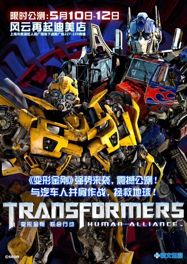 Transformers Human Alliance Tha_01