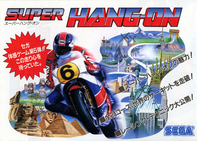 Super Hang-On vinyl soundtrack Data004_05
