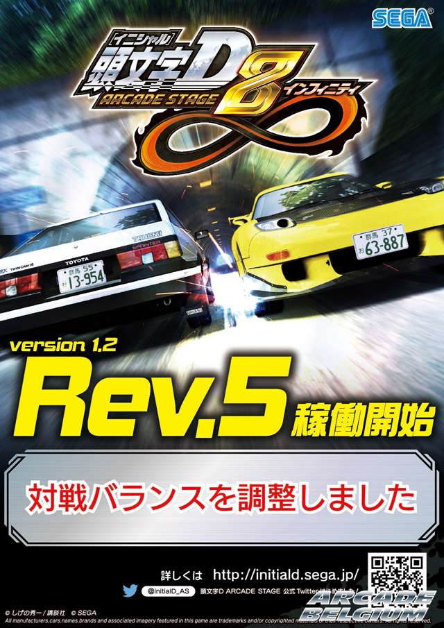 Initial D Arcade Stage 8 Infinity - Page 2 Idas8i_150611