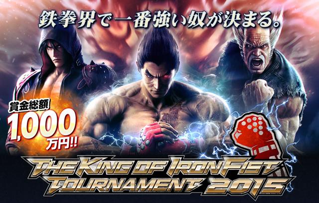 Tekken 7 Tekken_tour_2015
