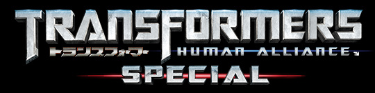 Transformers Human Alliance Special Thas_00