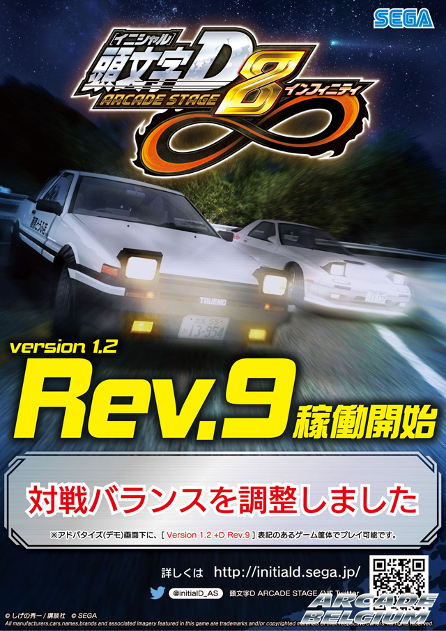 Initial D Arcade Stage 8 Infinity - Page 2 Idas8i_160208