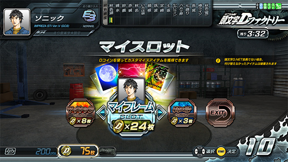 Initial D Arcade Stage 8 Infinity - Page 3 Idas8i_160715c