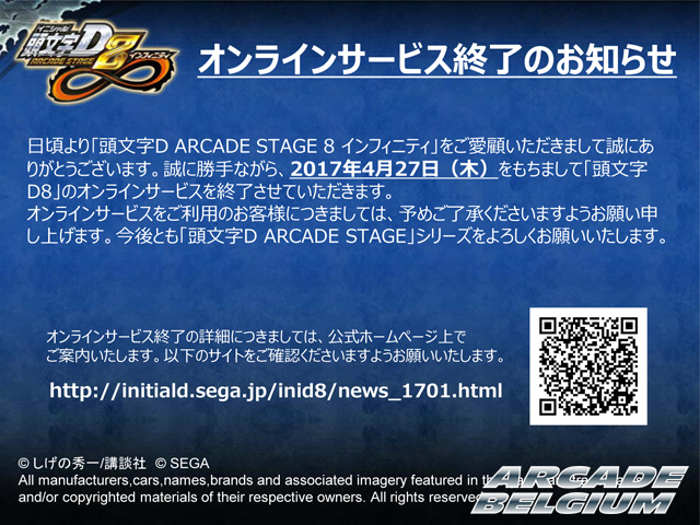 Initial D Arcade Stage 8 Infinity - Page 3 Idas8i_netend
