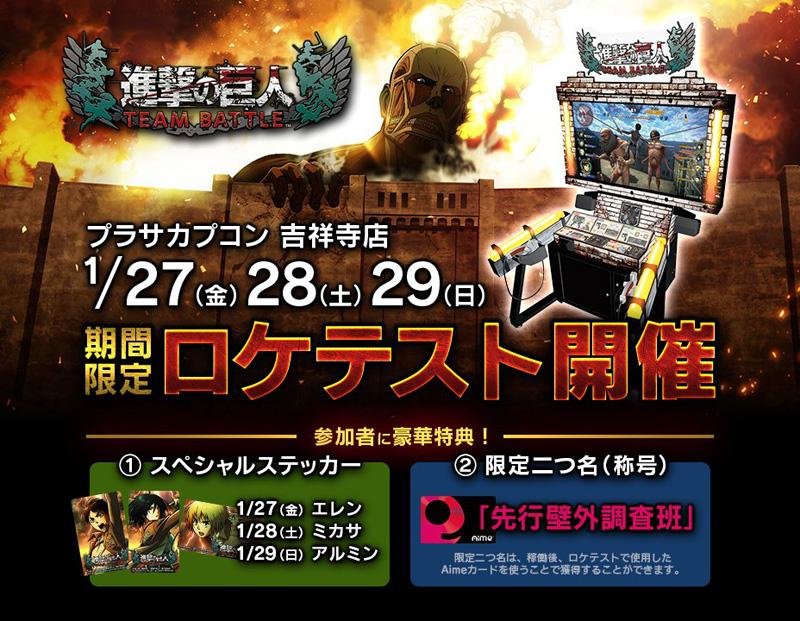 Shingeki no Kyojin (Attack on Titan) TEAM BATTLE Shingeki_12