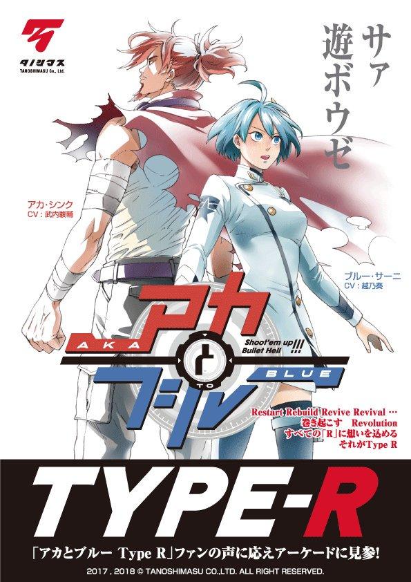 Aka to Blue Type-R Atb_07