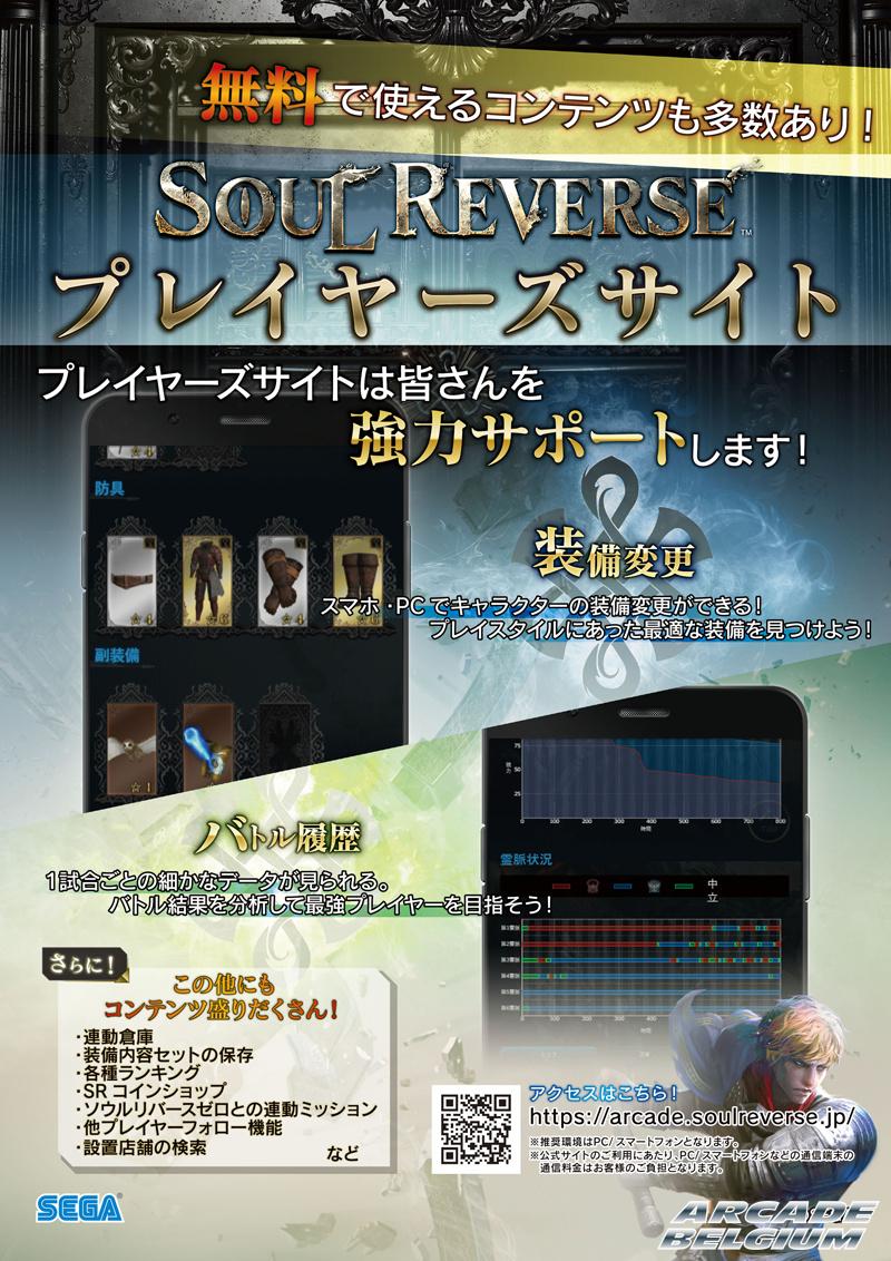 Soul Reverse Soulreverse_50