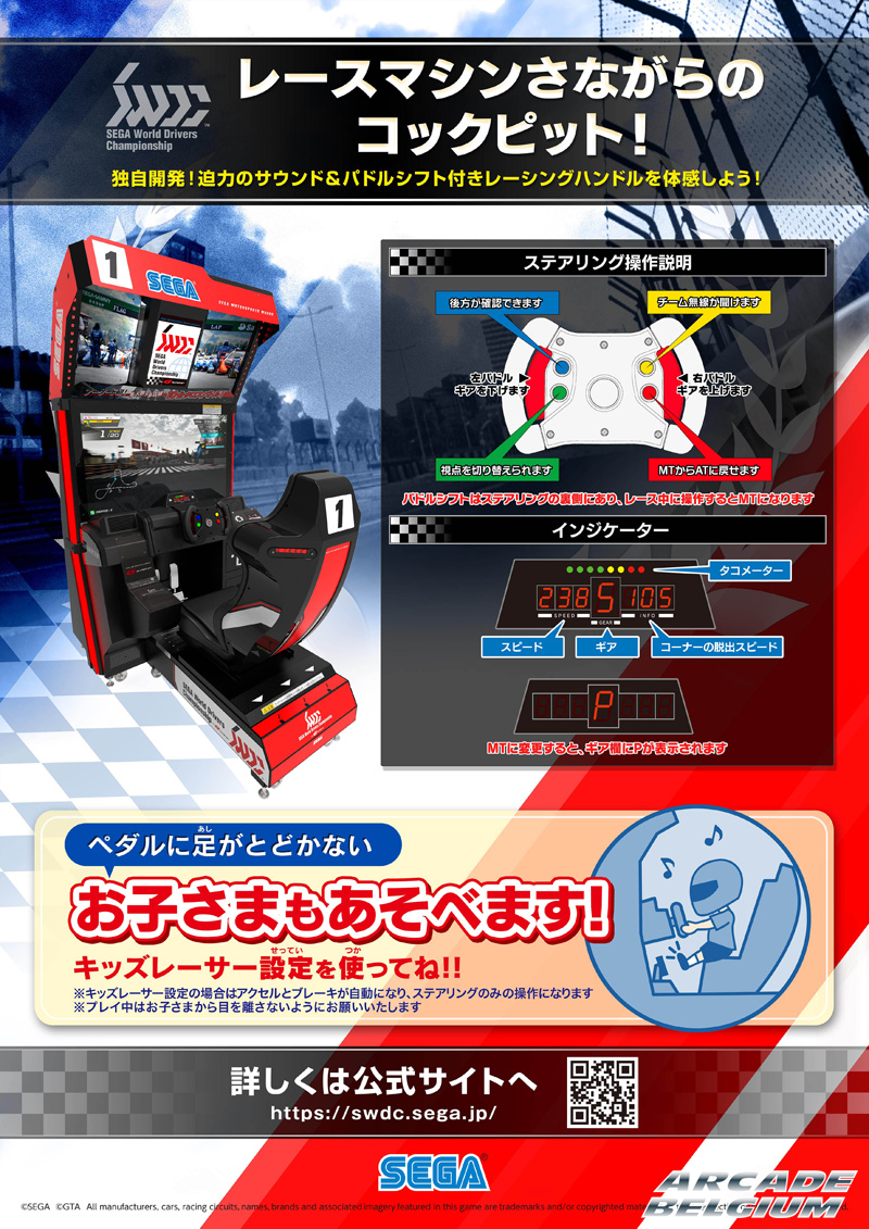 SEGA World Drivers Championship Swdc_38