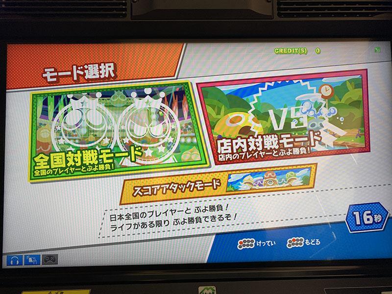Puyo Puyo eSports Arcade Ppea_09