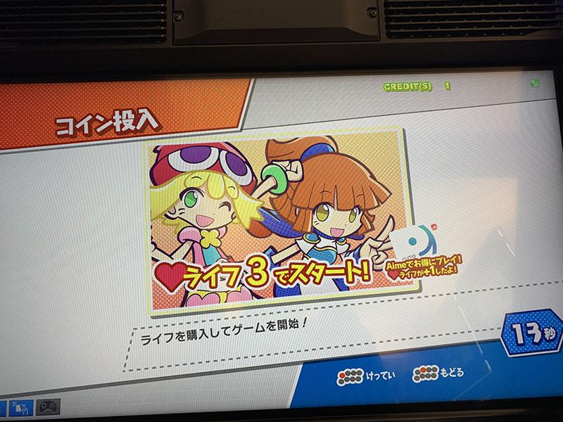 Puyo Puyo eSports Arcade Ppea_11