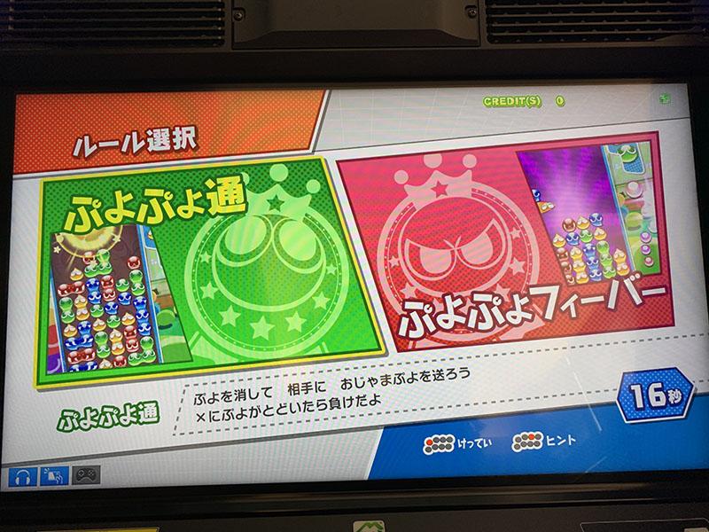 Puyo Puyo eSports Arcade Ppea_12